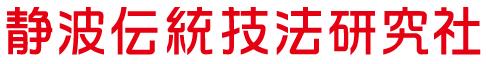 静波伝統技法研究社